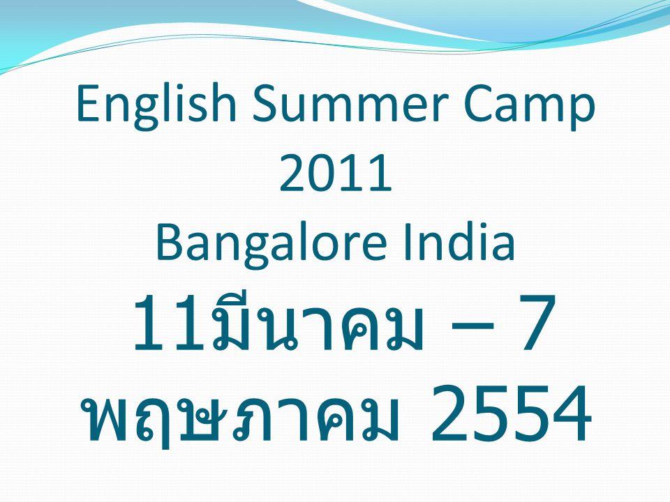 English Summer Camp 2011 Bangalore India 11 มีนาคม – 7 พฤษภาคม 2554