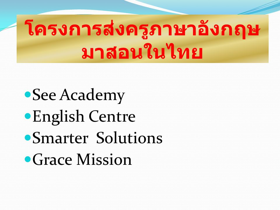 See Academy English Centre Smarter Solutions Grace Mission โครงการส่งครูภาษาอังกฤษ มาสอนในไทย