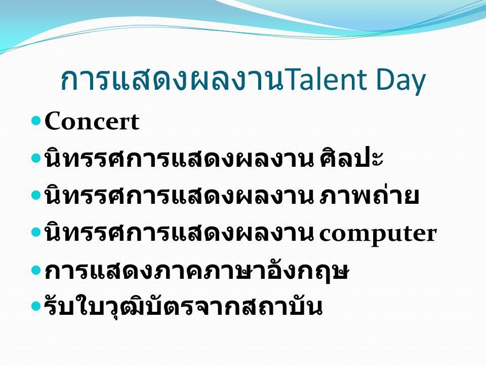 การแสดงผลงาน Talent Day Concert นิทรรศการแสดงผลงาน ศิลปะ นิทรรศการแสดงผลงาน ภาพถ่าย นิทรรศการแสดงผลงาน computer การแสดงภาคภาษาอังกฤษ รับใบวุฒิบัตรจากส
