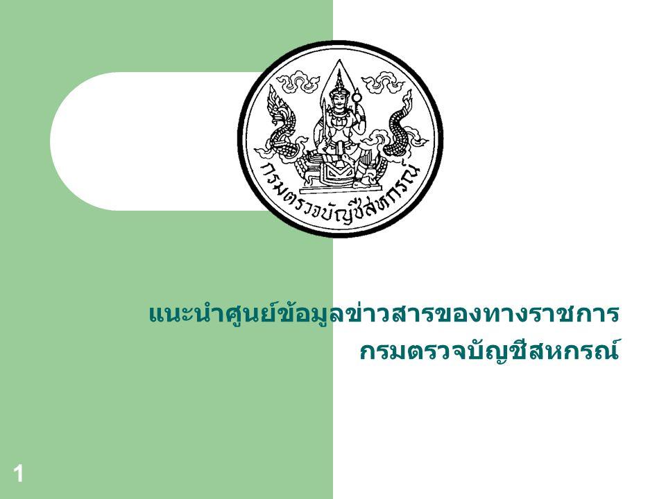 1 แนะนำศูนย์ข้อมูลข่าวสารของทางราชการ กรมตรวจบัญชีสหกรณ์