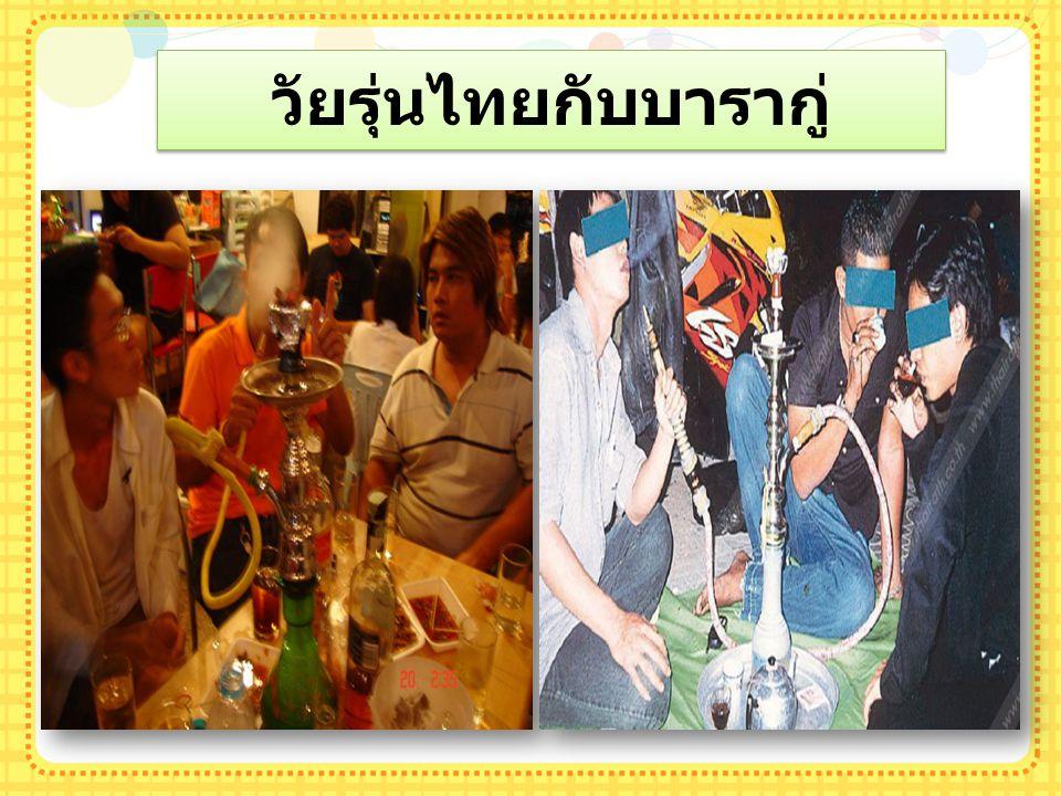 วัยรุ่นไทยกับบารากู่