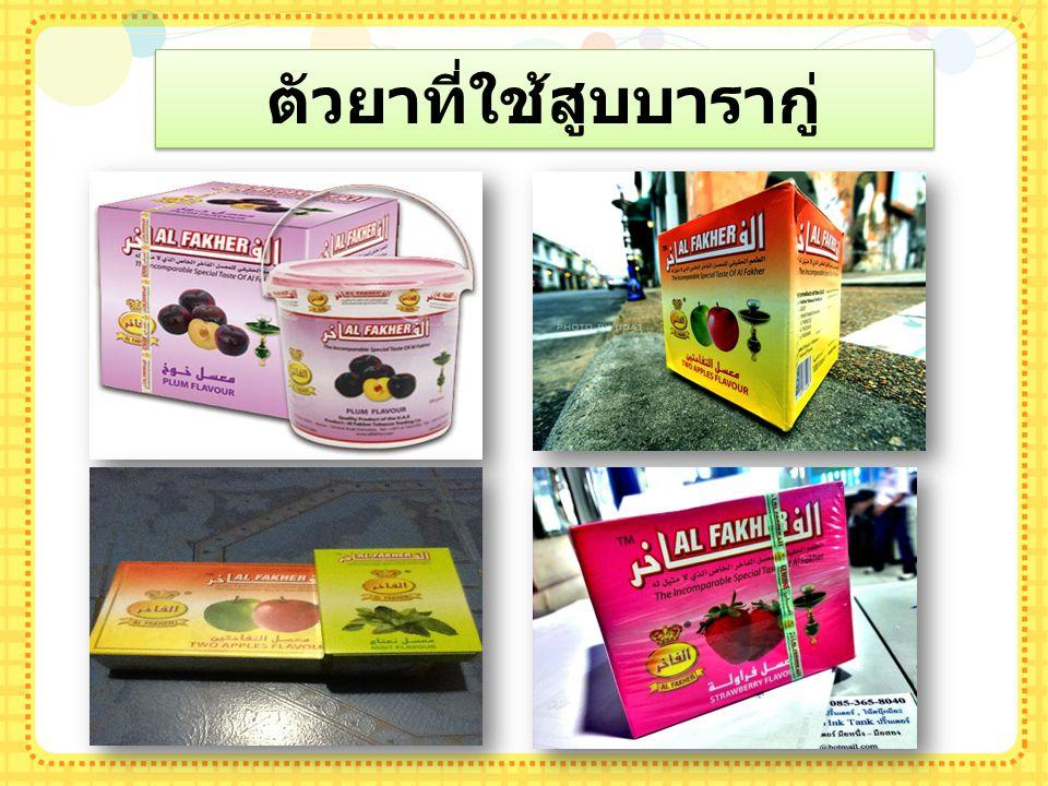 ถ่านที่ใช้สูบบารากู่ ที่มา http://www.facebook.com/pages/ ชมรม คนรักบารากู่ -Hookah-Society