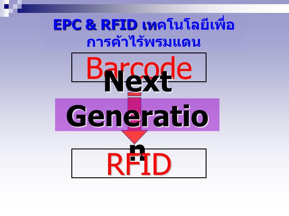 EPC & RFID เท EPC & RFID เทคโนโลยีเพื่อ การค้าไร้พรมแดน Barcode Next Generatio n RFID