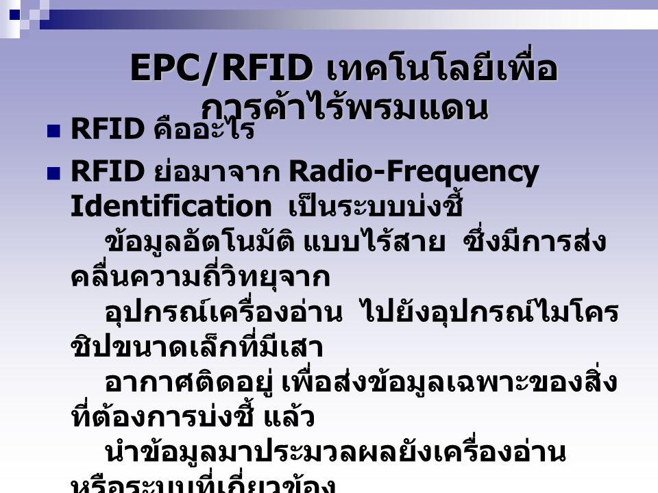 RFID คืออะไร RFID ย่อมาจาก Radio-Frequency Identification เป็นระบบบ่งชี้ ข้อมูลอัตโนมัติ แบบไร้สาย ซึ่งมีการส่ง คลื่นความถี่วิทยุจาก อุปกรณ์เครื่องอ่า