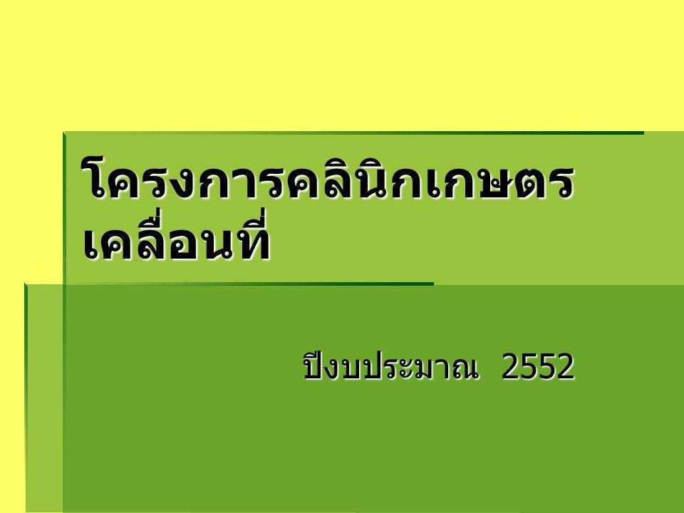 โครงการคลินิกเกษตร เคลื่อนที่ ปีงบประมาณ 2552
