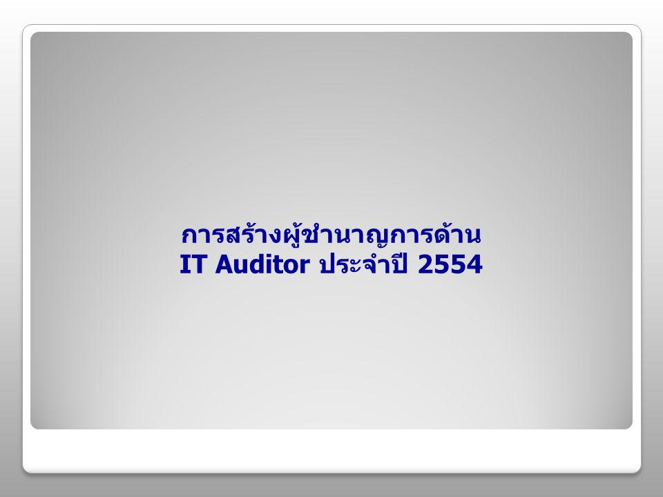 การสร้างผู้ชำนาญการด้าน IT Auditor ประจำปี 2554