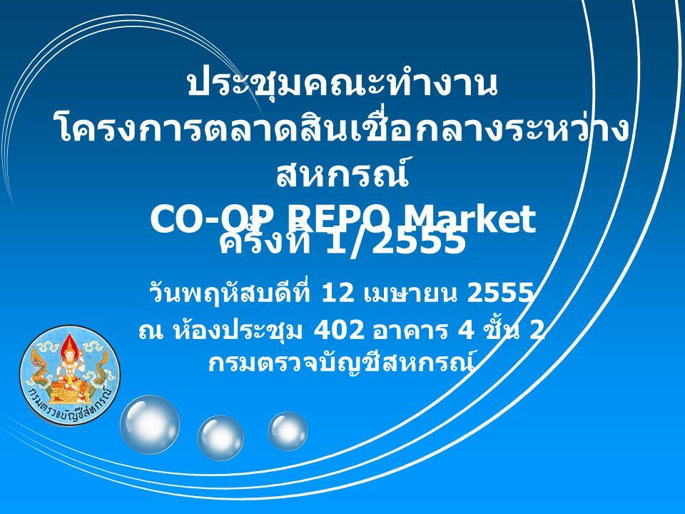 ประชุมคณะทำงาน โครงการตลาดสินเชื่อกลางระหว่าง สหกรณ์ CO-OP REPO Market ครั้งที่ 1/2555 วันพฤหัสบดีที่ 12 เมษายน 2555 ณ ห้องประชุม 402 อาคาร 4 ชั้น 2 กรมตรวจบัญชีสหกรณ์
