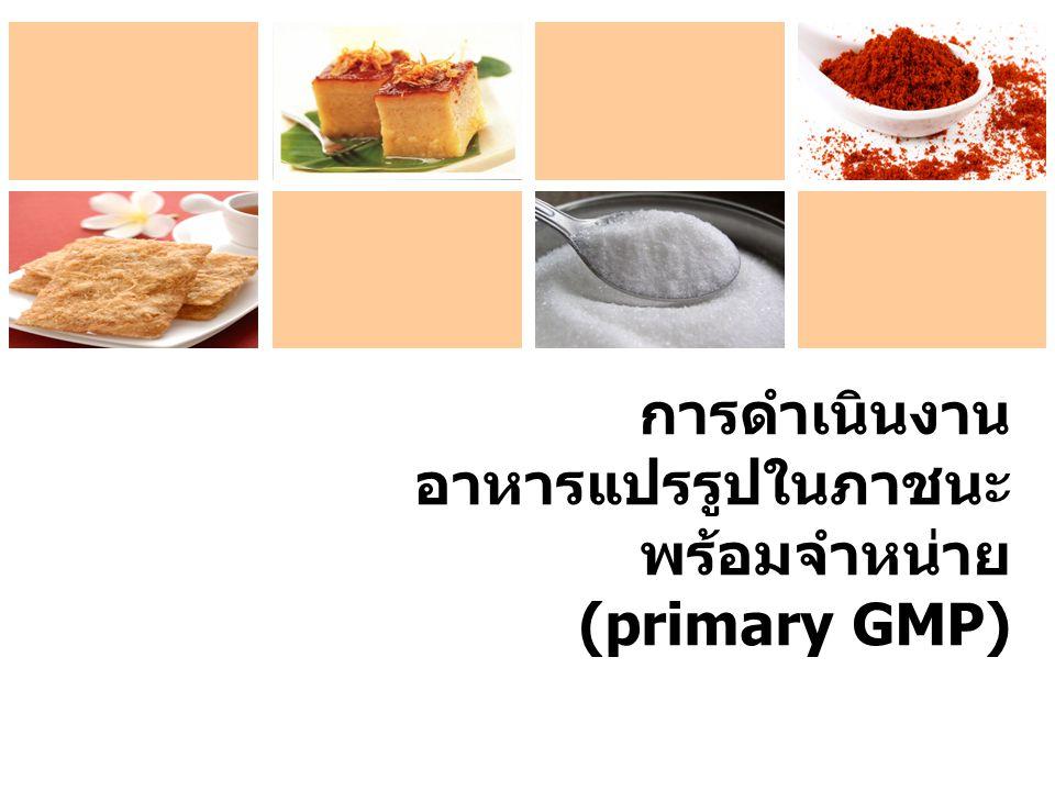อาหารที่ผ่านการแปรรูปเบื้องต้น ( อาหาร ทั่วไป ) ที่อยู่ในภาชนะบรรจุพร้อมจำหน่าย ของ ฝาก อาหารพื้นบ้าน OTOP ยังไม่มีเกณฑ์ระบบคุณภาพที่ใช้ เป็นเครื่องมือในการลดความเสี่ยง จากอันตรายเพื่อการคุ้มครอง ผู้บริโภค ที่ยังไม่มีเลข อย.