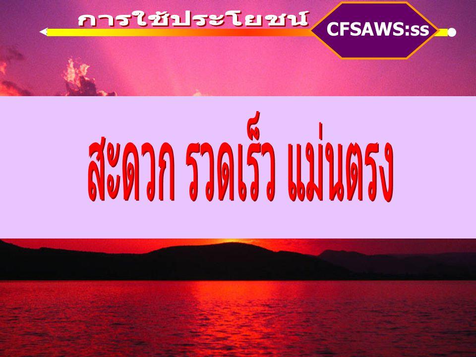 CFSAWS:ss