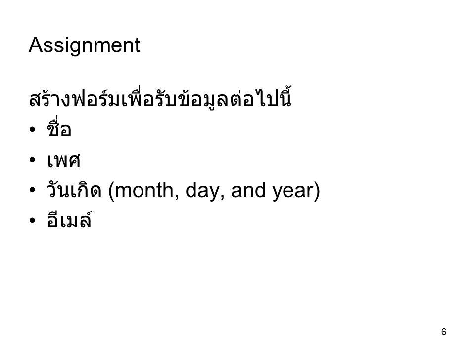 6 Assignment สร้างฟอร์มเพื่อรับข้อมูลต่อไปนี้ ชื่อ เพศ วันเกิด (month, day, and year) อีเมล์