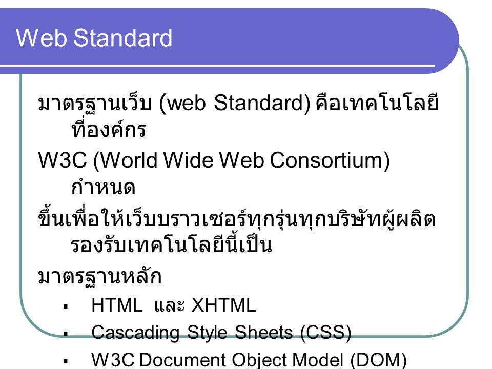 Web Standard มาตรฐานเว็บ (web Standard) คือเทคโนโลยี ที่องค์กร W3C (World Wide Web Consortium) กำหนด ขึ้นเพื่อให้เว็บบราวเซอร์ทุกรุ่นทุกบริษัทผู้ผลิต