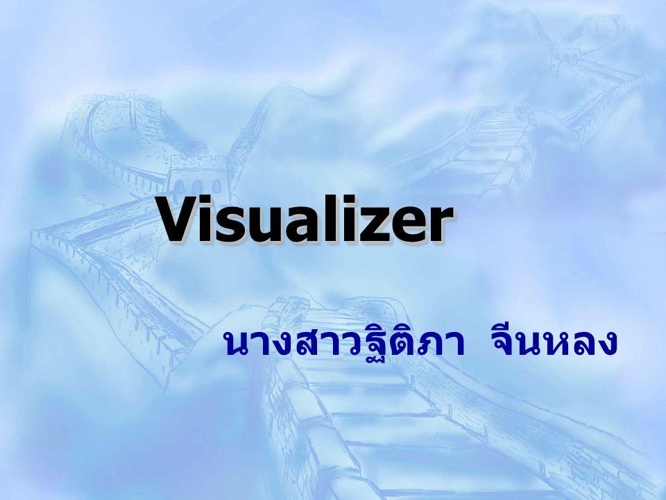 VisualizerVisualizerVisualizerVisualizer VisualizerVisualizerVisualizerVisualizer นางสาวฐิติภา จีนหลง