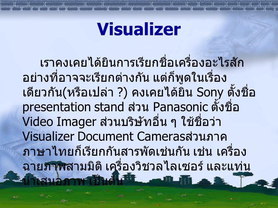 เทคโนโลยีสำหรับ Visualizer หลัก ๆ มี 2 ประเภทคือ  Video Technology Video Technology  Progressive Scan Technology Progressive Scan Technology