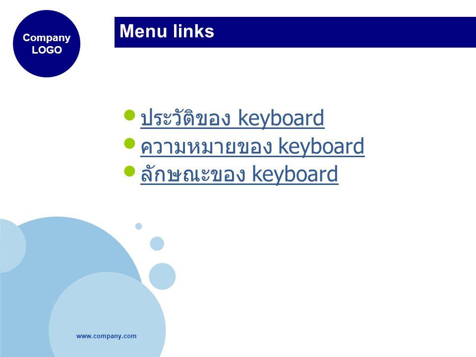 www.company.com Company LOGO Menu links ประวัติของ keyboard ประวัติของ keyboard ความหมายของ keyboard ความหมายของ keyboard ลักษณะของ keyboard ลักษณะของ keyboard