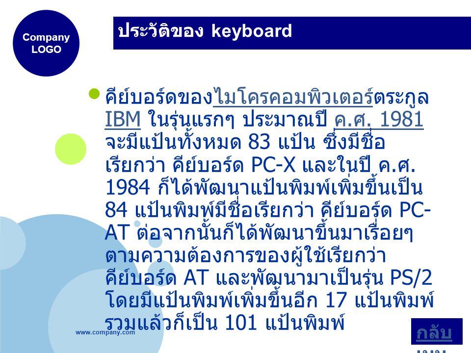 www.company.com Company LOGO ประวัติของ keyboard คีย์บอร์ดของไมโครคอมพิวเตอร์ตระกูล IBM ในรุ่นแรกๆ ประมาณปี ค.