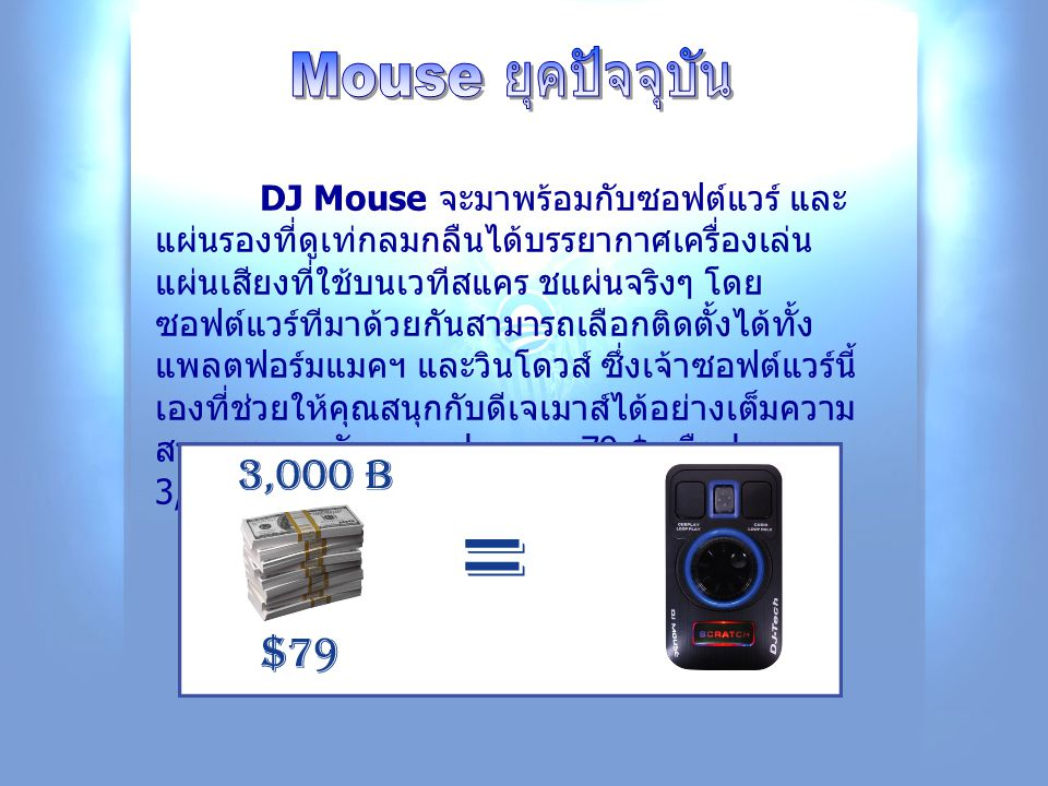 DJ Mouse จะมาพร้อมกับซอฟต์แวร์ และ แผ่นรองที่ดูเท่กลมกลืนได้บรรยากาศเครื่องเล่น แผ่นเสียงที่ใช้บนเวทีสแคร ชแผ่นจริงๆ โดย ซอฟต์แวร์ทีมาด้วยกันสามารถเลื
