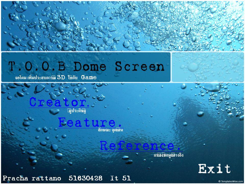 T.O.O.B Dome Screen จอโดม เพิ่มประสบการณ์ 3D ให้กับ Game Pracha rattano 51630428 It 51 Creator.