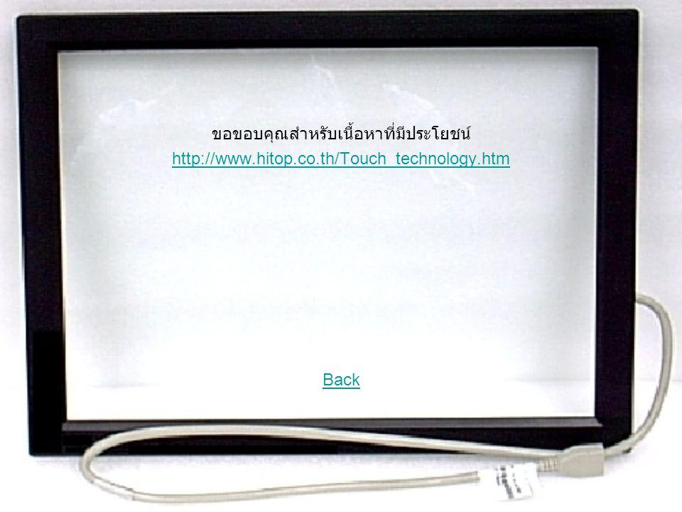 ขอขอบคุณสำหรับเนื้อหาที่มีประโยชน์ http://www.hitop.co.th/Touch_technology.htm Back