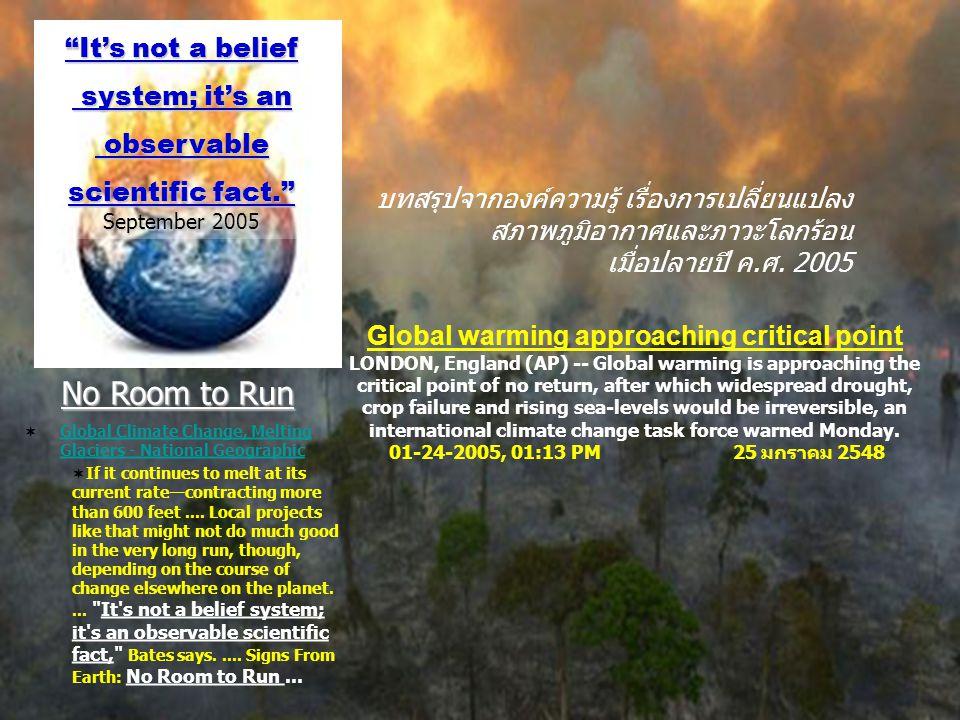 Report: Global warming approaching critical point - AnandTech...Report: Global warming approaching critical point - AnandTech...