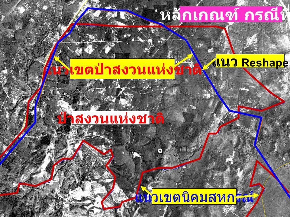 แนวเขตป่าสงวนแห่งชาติ ป่าสงวนแห่งชาติ แนวเขตนิคมสหกรณ์ แนว Reshape หลักเกณฑ์ กรณีที่ 3
