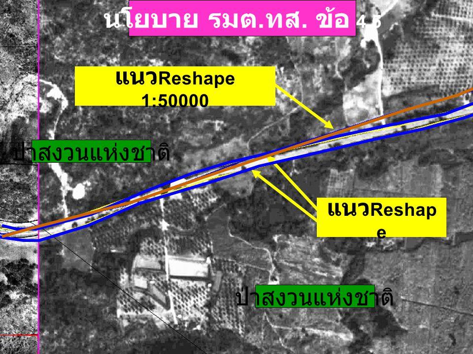 แนว Reshape 1:50000 แนว Reshap e นโยบาย รมต. ทส. ข้อ 4.5 ป่าสงวนแห่งชาติ