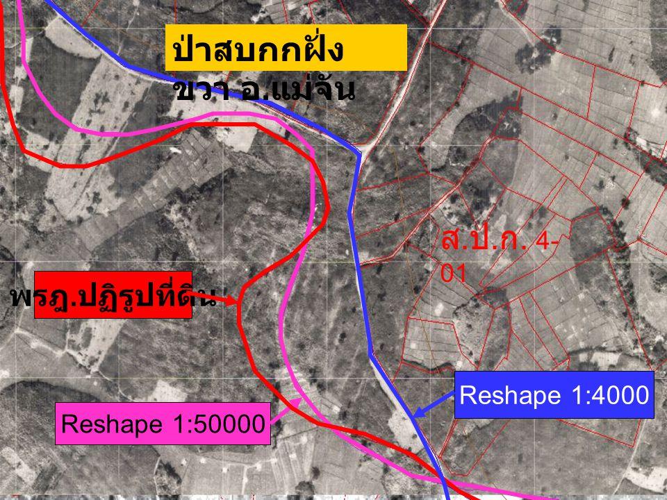 Reshape 1:50000 พรฎ. ปฏิรูปที่ดิน ส. ป. ก. 4- 01 Reshape 1:4000 ป่าสบกกฝั่ง ขวา อ. แม่จัน