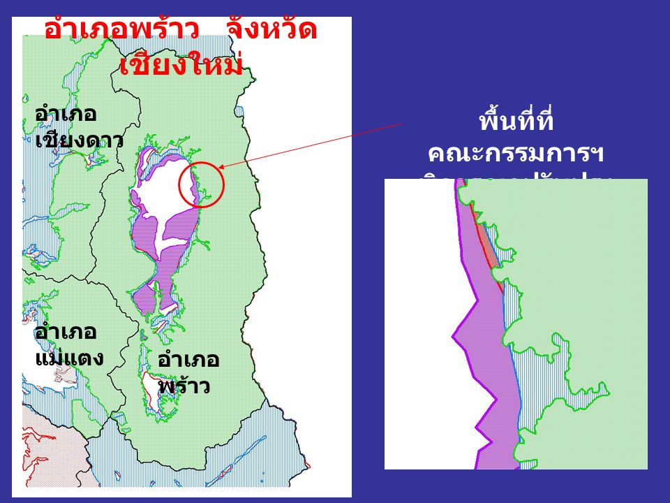 ตัวอย่าง อำเภอพร้าว จังหวัดเชียงใหม่ เขตอุทยาน แห่งชาติ ศรีลานนา (2532) เขตป่าไม้ถาวรพร้าว (2509) เขตนิคมสหกรณ์พร้าว (2513) เขตป่าสงวนแห่งชาติ (2515) พื้นที่ที่มีโฉนดที่ดิน