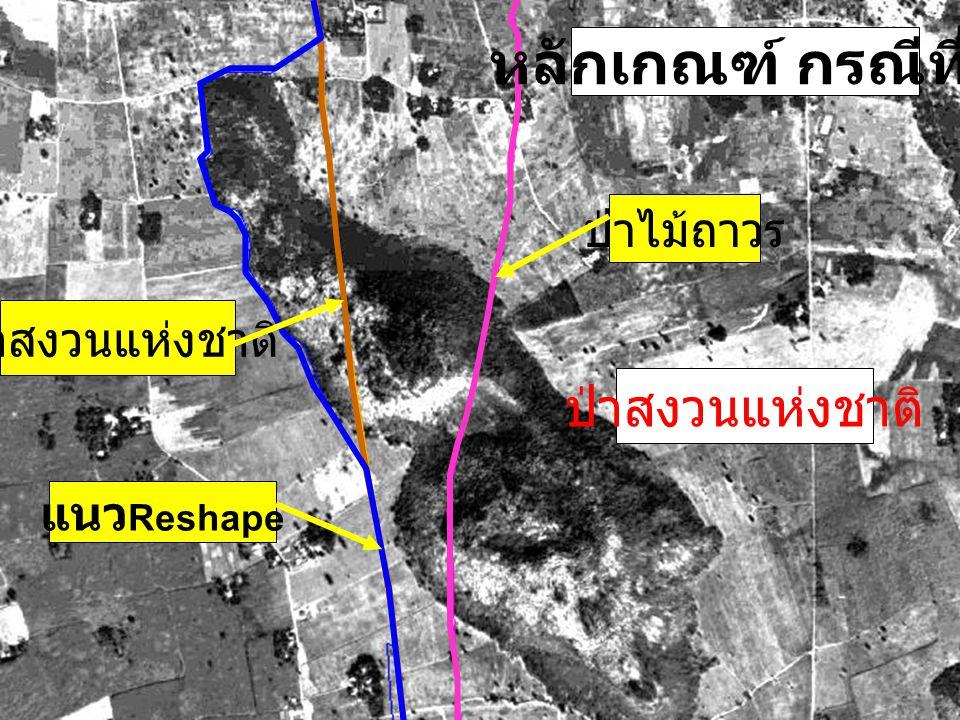 แนวเขตป่าไม้ถาวร แนวเขตป่าสงวนแห่งชาติ แนว Reshape ตามที่ เจ้าหน้าที่ได้ขีดเขตไว้แล้ว หลักเกณฑ์ กรณีที่ 1 และนโยบาย รมต.