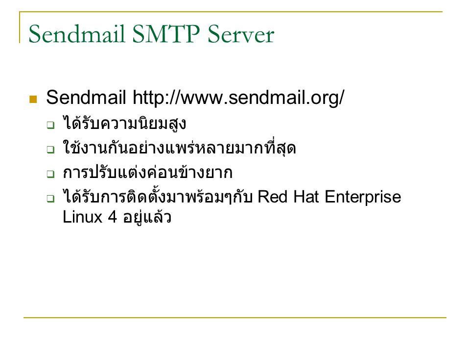 Sendmail SMTP Server Sendmail http://www.sendmail.org/  ได้รับความนิยมสูง  ใช้งานกันอย่างแพร่หลายมากที่สุด  การปรับแต่งค่อนข้างยาก  ได้รับการติดตั