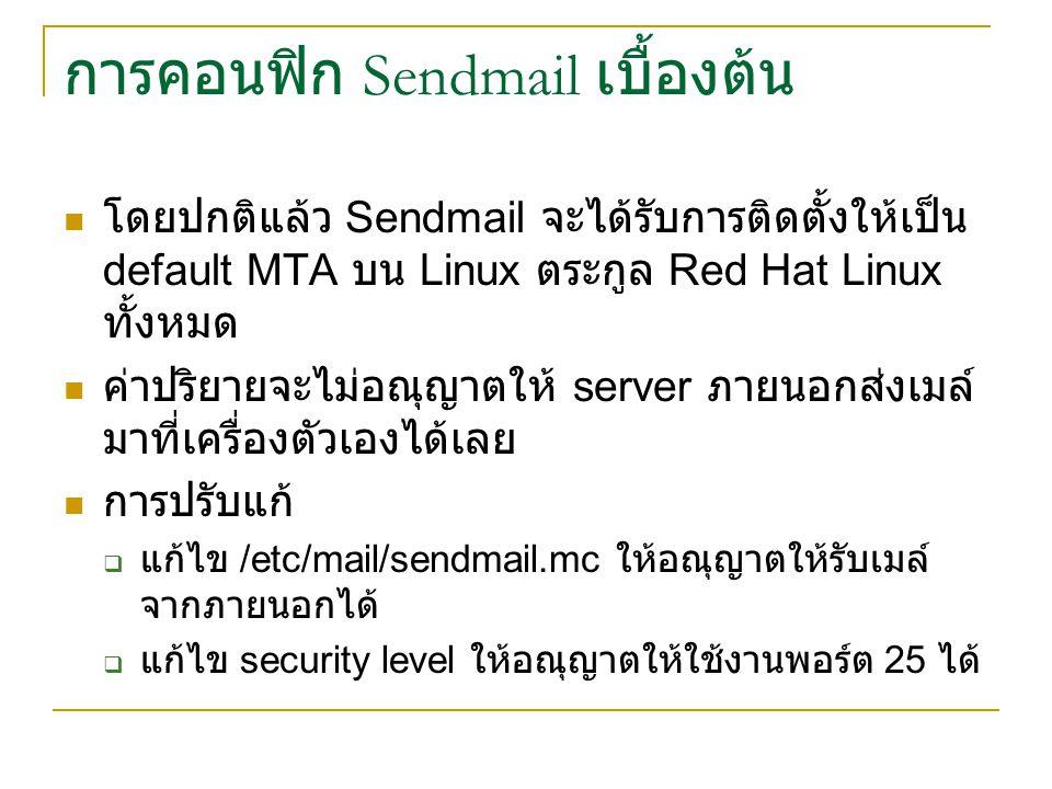 การคอนฟิก Sendmail เบื้องต้น โดยปกติแล้ว Sendmail จะได้รับการติดตั้งให้เป็น default MTA บน Linux ตระกูล Red Hat Linux ทั้งหมด ค่าปริยายจะไม่อณุญาตให้
