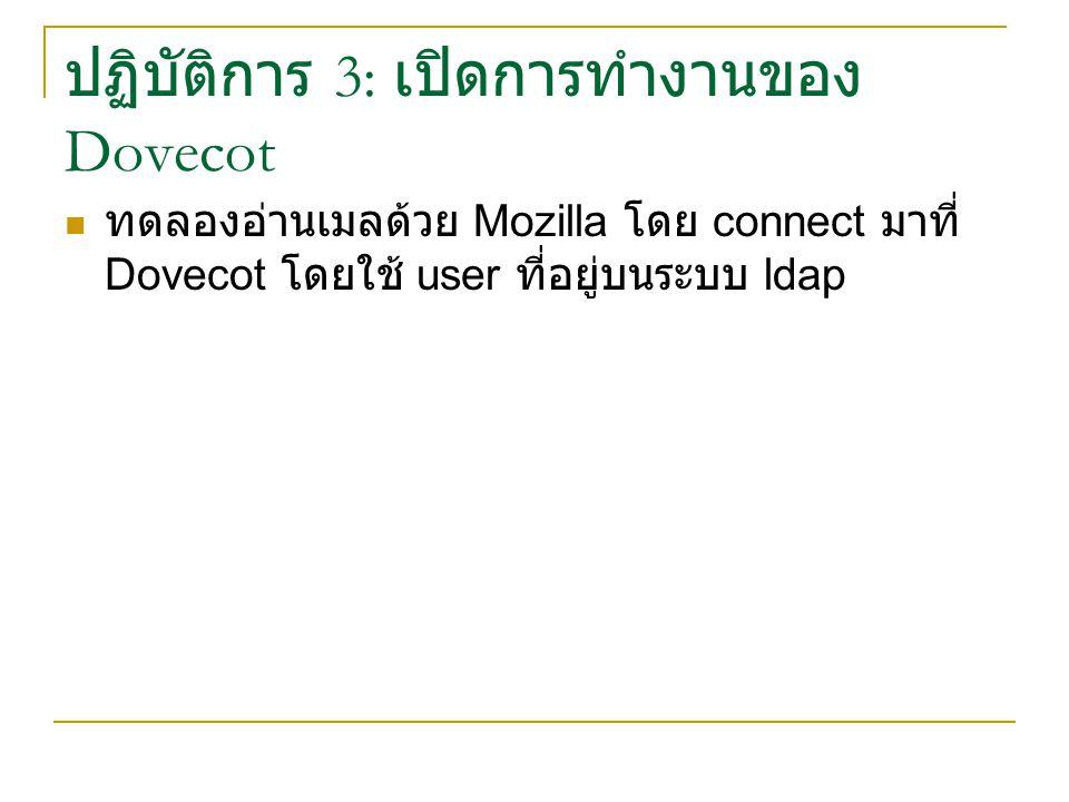 ปฏิบัติการ 3: เปิดการทำงานของ Dovecot ทดลองอ่านเมลด้วย Mozilla โดย connect มาที่ Dovecot โดยใช้ user ที่อยู่บนระบบ ldap