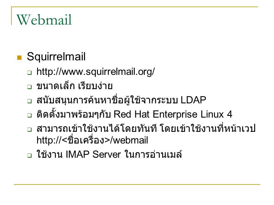 Webmail Squirrelmail  http://www.squirrelmail.org/  ขนาดเล็ก เรียบง่าย  สนับสนุนการค้นหาชื่อผู้ใช้จากระบบ LDAP  ติดตั้งมาพร้อมๆกับ Red Hat Enterpr