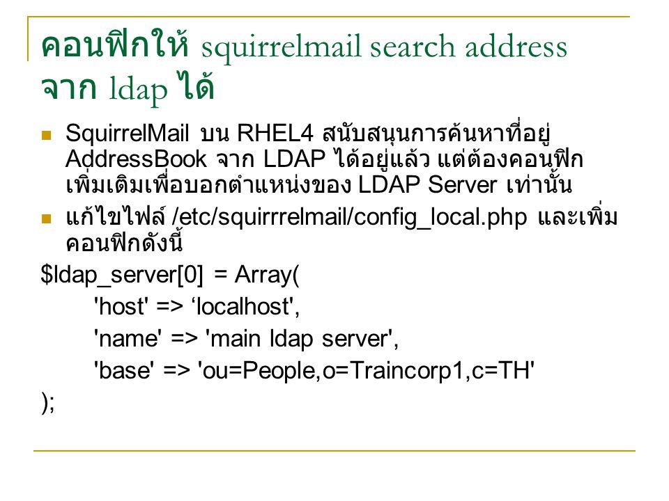 คอนฟิกให้ squirrelmail search address จาก ldap ได้ SquirrelMail บน RHEL4 สนับสนุนการค้นหาที่อยู่ AddressBook จาก LDAP ได้อยู่แล้ว แต่ต้องคอนฟิก เพิ่มเ