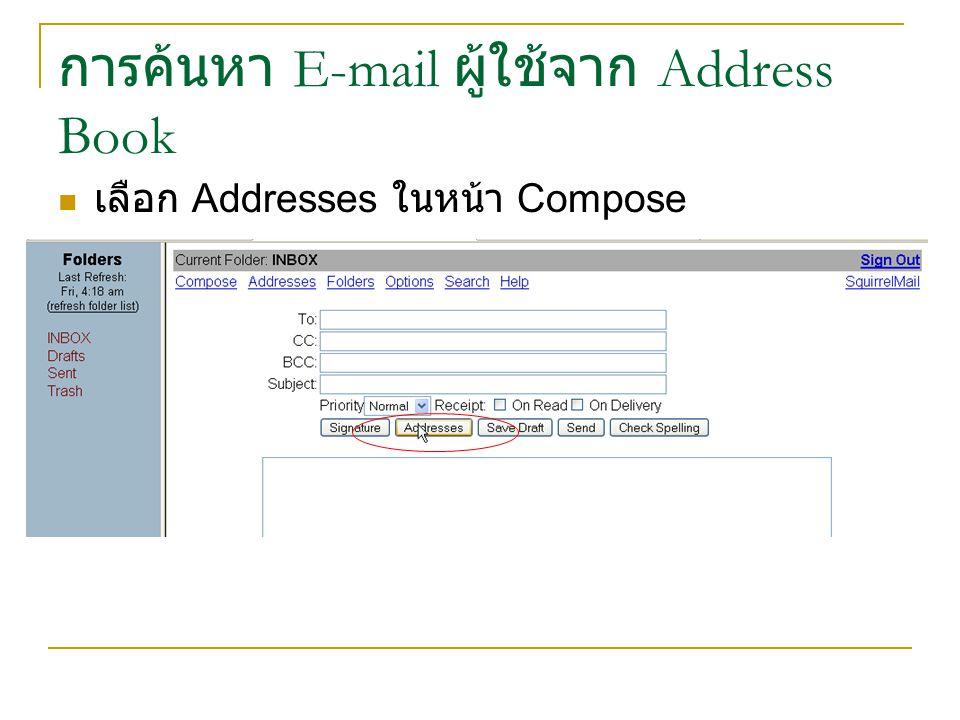 การค้นหา E-mail ผู้ใช้จาก Address Book เลือก Addresses ในหน้า Compose