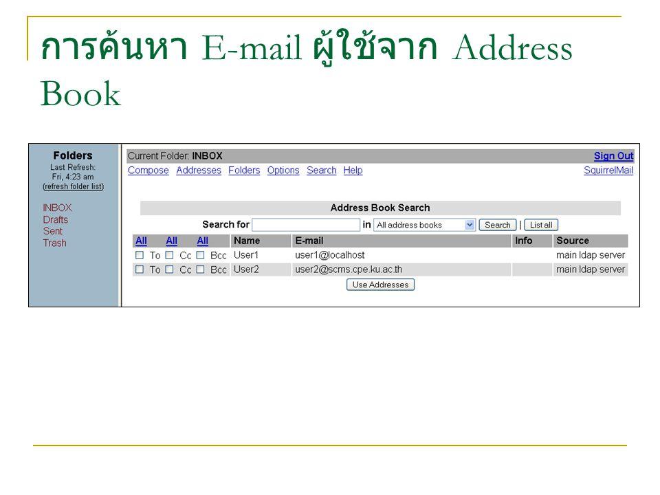 การค้นหา E-mail ผู้ใช้จาก Address Book