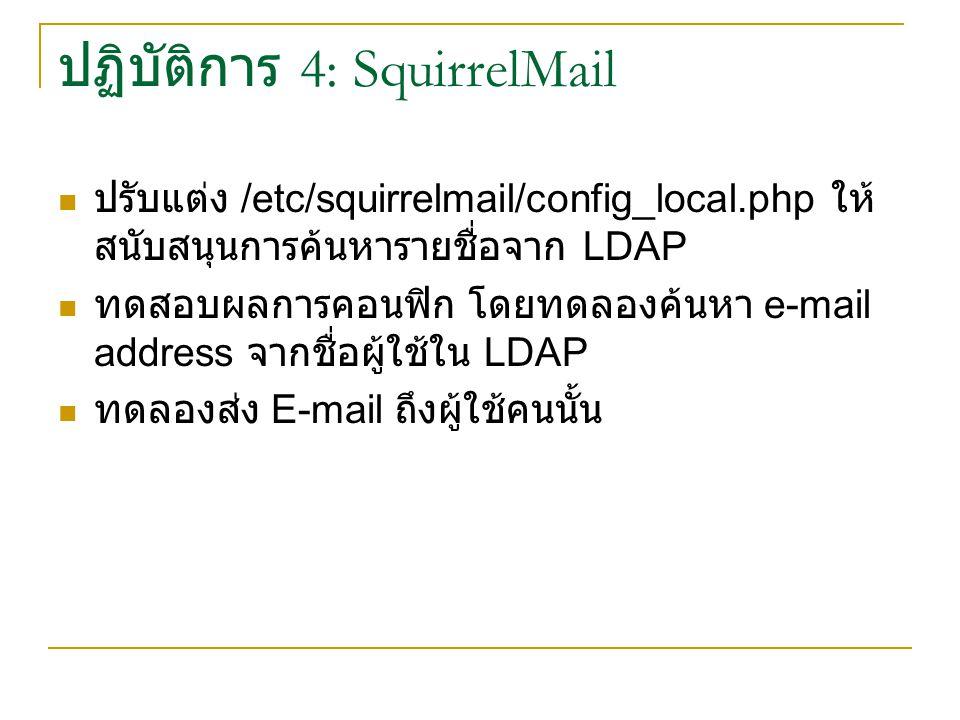 ปฏิบัติการ 4: SquirrelMail ปรับแต่ง /etc/squirrelmail/config_local.php ให้ สนับสนุนการค้นหารายชื่อจาก LDAP ทดสอบผลการคอนฟิก โดยทดลองค้นหา e-mail addre