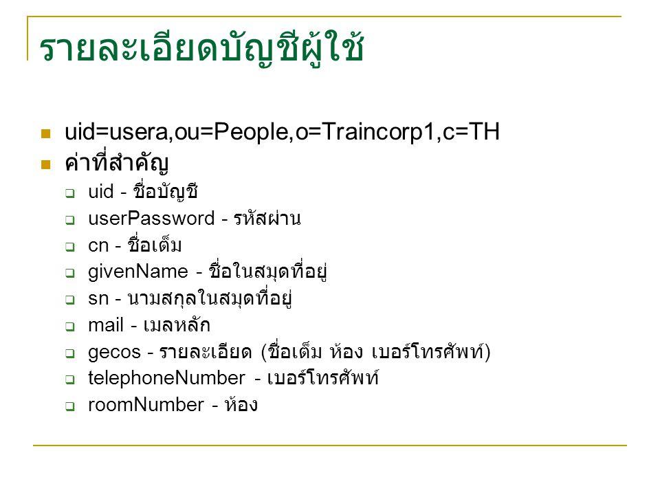 สร้างบัญชีผู้ใช้ใหม่ สร้างไฟล์ ssy.ldif dn: uid=ssy,ou=People,o=Traincorp1,c=TH uid: ssy cn: Somsak Sriprayoonsakul telephoneNumber: 0-2942-8555 ext.