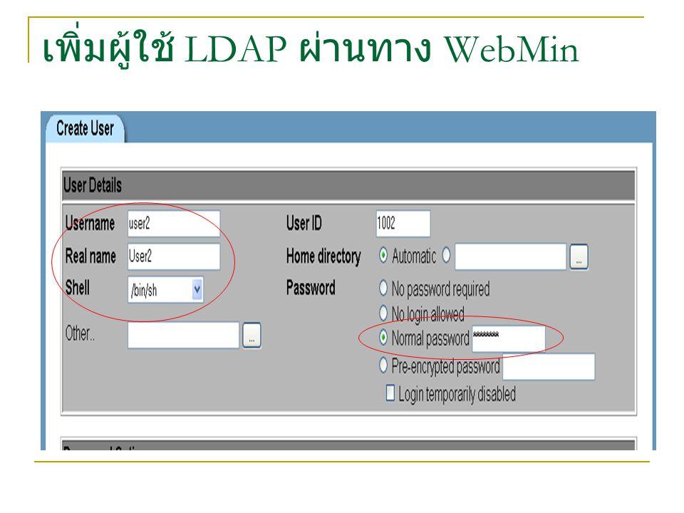 เพิ่มผู้ใช้ LDAP ผ่านทาง WebMin
