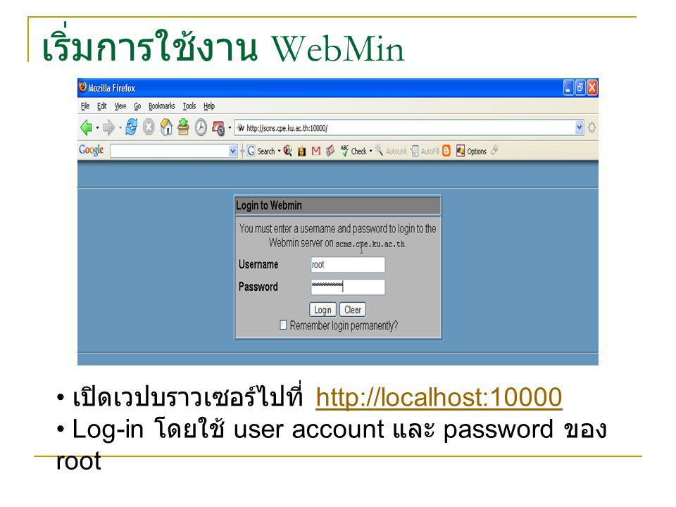 เริ่มการใช้งาน WebMin เปิดเวปบราวเซอร์ไปที่ http://localhost:10000http://localhost:10000 Log-in โดยใช้ user account และ password ของ root