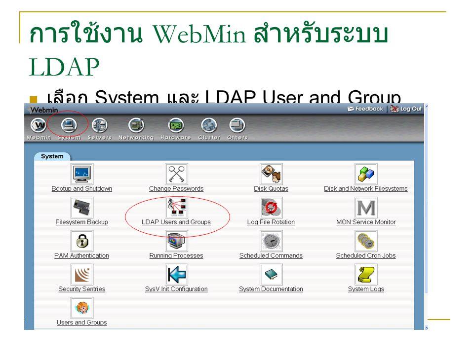การใช้งาน WebMin สำหรับระบบ LDAP เลือก System และ LDAP User and Group