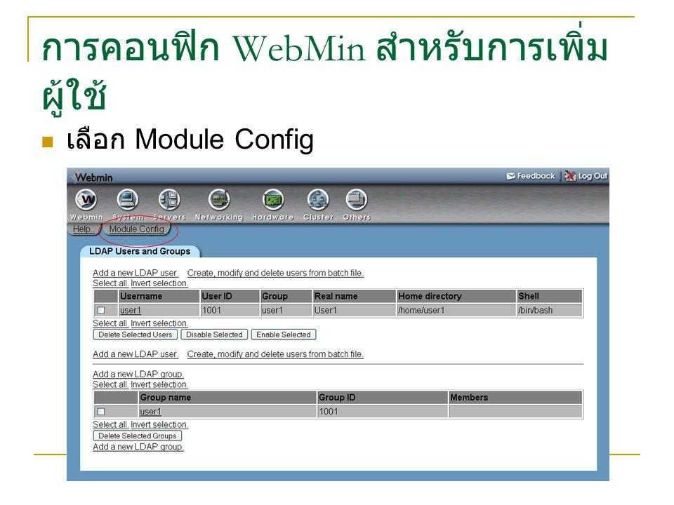 การคอนฟิก WebMin สำหรับการเพิ่ม ผู้ใช้ เลือก Module Config