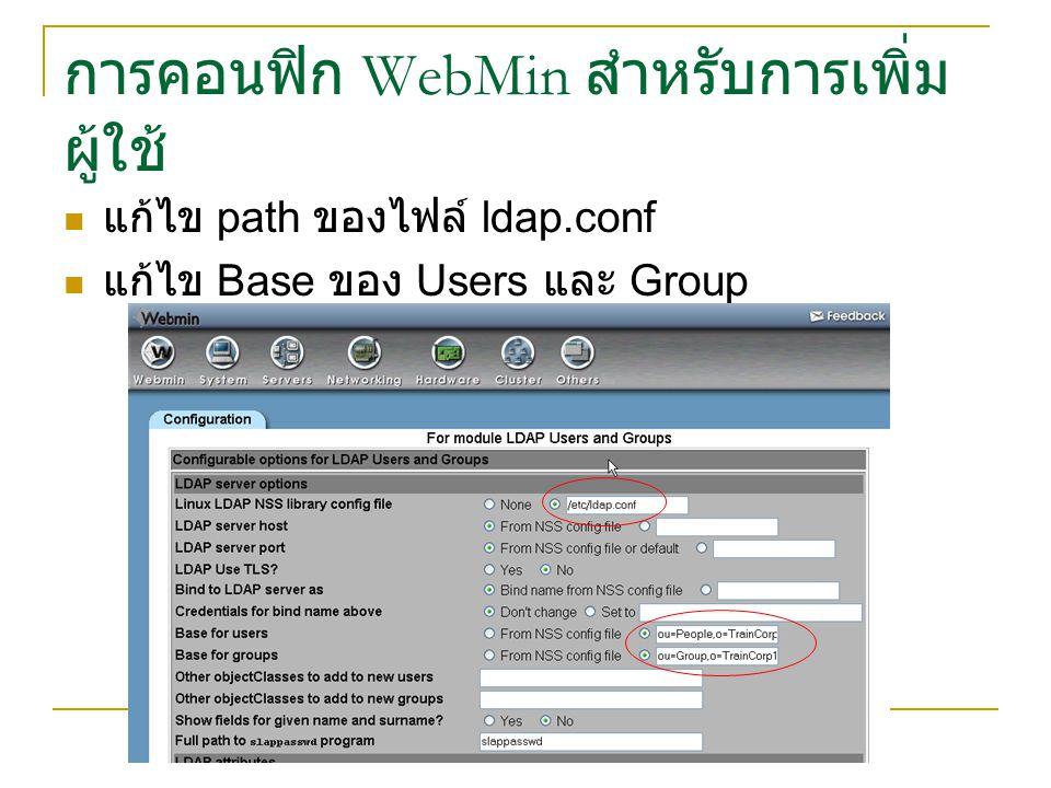 การคอนฟิก WebMin สำหรับการเพิ่ม ผู้ใช้ แก้ไข path ของไฟล์ ldap.conf แก้ไข Base ของ Users และ Group