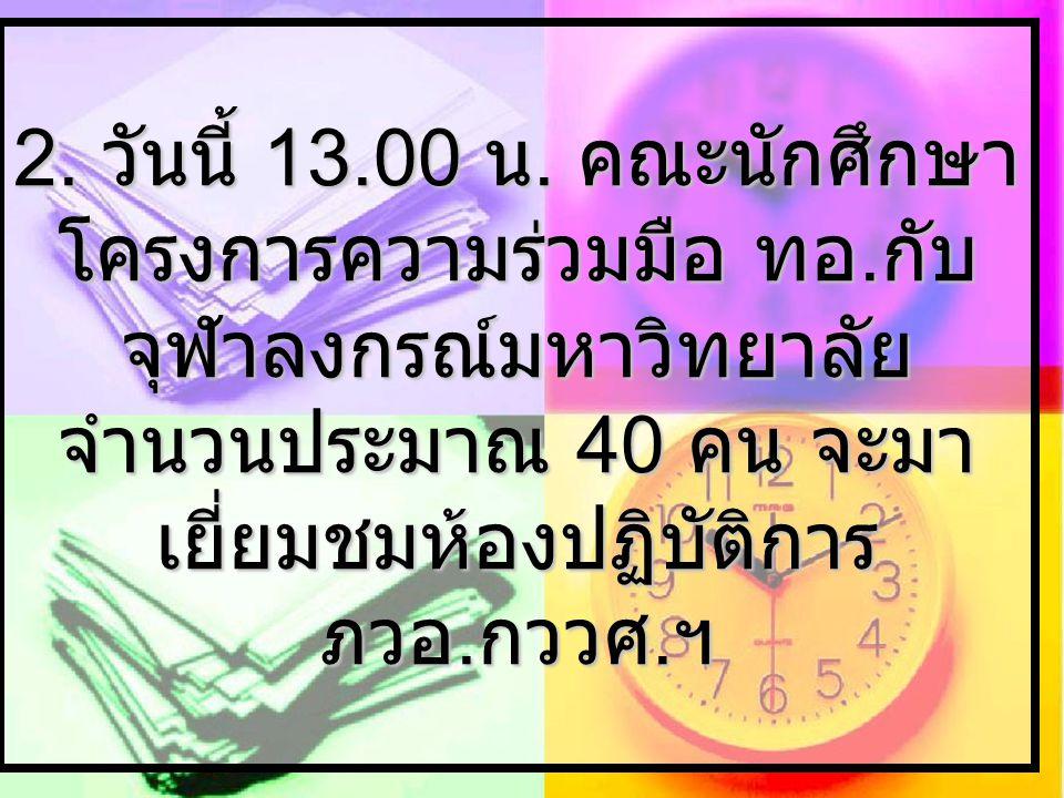 2. วันนี้ 13.00 น. คณะนักศึกษา โครงการความร่วมมือ ทอ.