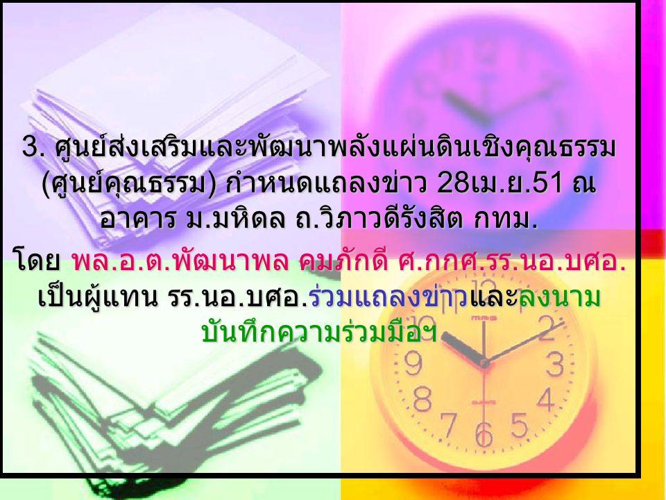 3. ศูนย์ส่งเสริมและพัฒนาพลังแผ่นดินเชิงคุณธรรม ( ศูนย์คุณธรรม ) กำหนดแถลงข่าว 28 เม.