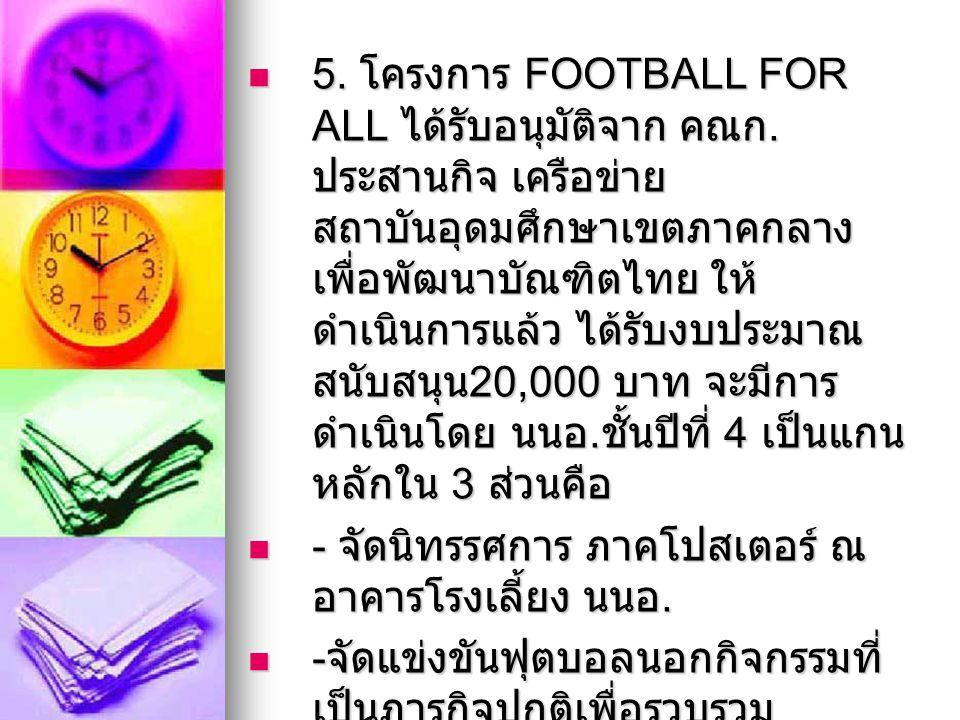 5. โครงการ FOOTBALL FOR ALL ได้รับอนุมัติจาก คณก.