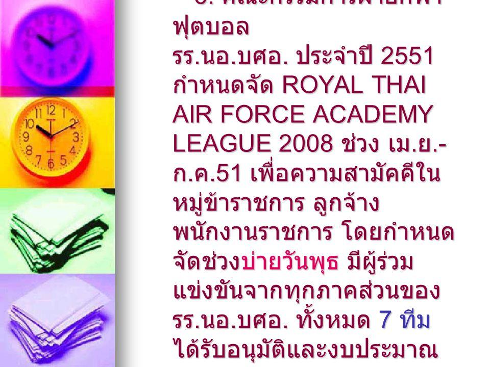 6. คณะกรรมการฝ่ายกีฬา ฟุตบอล รร. นอ. บศอ.