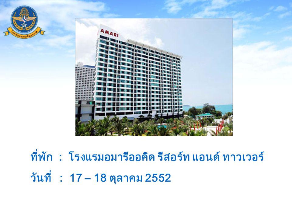 ที่พัก : โรงแรมอมารีออคิด รีสอร์ท แอนด์ ทาวเวอร์ วันที่ : 17 – 18 ตุลาคม 2552