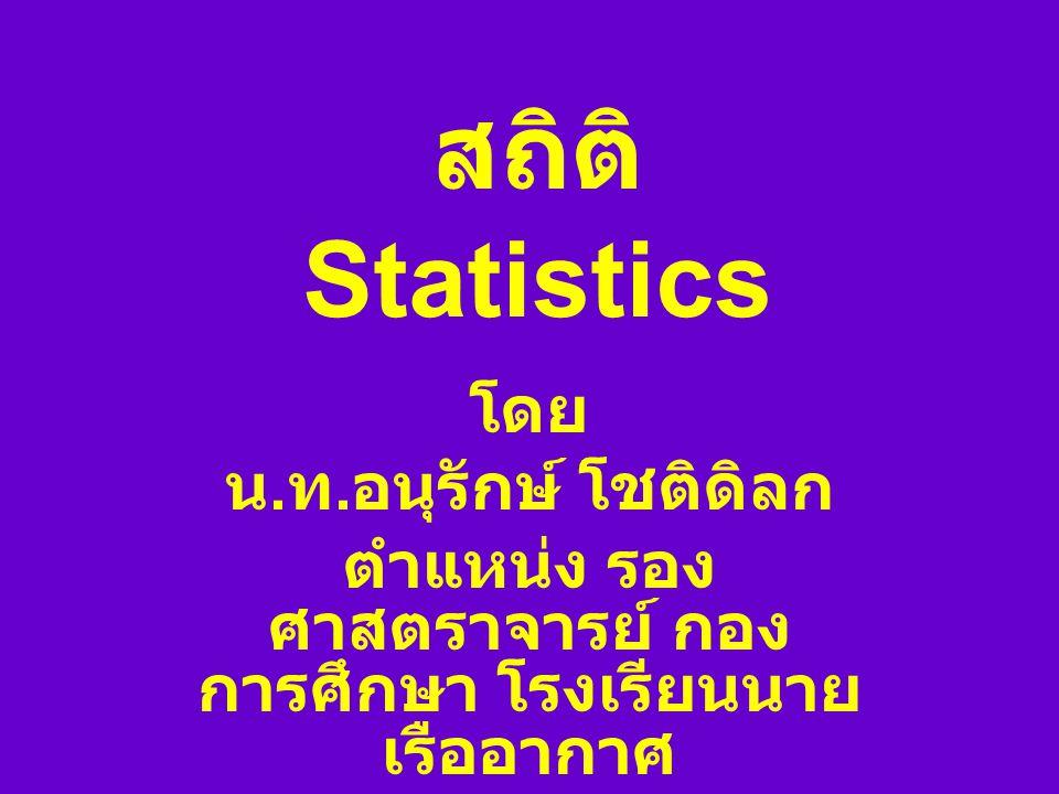 สถิติ Statistics โดย น.ท.