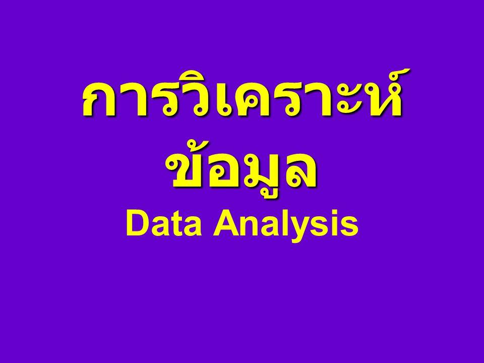 Levels of Measurement Nominal เช่น เพศ เหล่า สังกัด อาชีพ Ordinal เช่น ระดับ ความคิดเห็น ระดับ เกรด ชั้นยศ Scale เช่น คะแนน อุณหภูมิ ระยะทาง