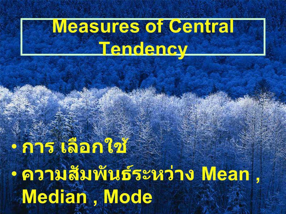 Measures of Central Tendency ค่าเฉลี่ยเลขคณิต (Arithmetic mean) ได้แก่ ค่าเฉลี่ยเลขคณิต ค่าเฉลี่ย เลขคณิตแบบถ่วงน้ำหนัก ค่าเฉลี่ยเลขคณิตรวม ค่ามัธยฐาน